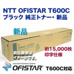 NTT OFISTAR(オフィスター)T600C 対応 ブラック 純正トナー・新品(東芝OEM製品)※カラーコピー機・複合機用インク