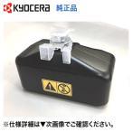 京セラ カラー複合機用 廃棄トナーボックス・新品(純正品)(TASKalfa 255c, 205c, 256ci, 206ci 対応)