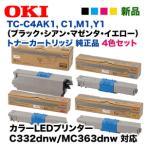 【4色セット】OKIデータ TC-C4AK1, C1,M1,Y1 (黒・青・赤・黄)純正トナー・新品(カラーLEDプリンタ / 複合機 C332dnw, MC363dnw 対応)