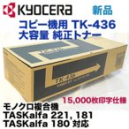 京セラミタ コピー機用トナー TK-436 大容量 国内純正トナー (15K) 新品 (TASKalfa 181, 180, 221対応)