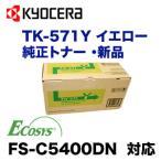 京セラミタ TK-571Y イエロー 純正トナー (ECOSYS FS-C5400DN 対応) TK571Y
