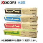 (純正品 4色セット)京セラミタ TK-8316 (K,C,M,Y) 純正トナー カラーコピー機 TASKalfa 2550ci (タスクアルファ2550ci) 対応