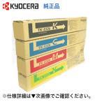 (新品・4色セット)京セラミタ TK-8326K,C,M,Y (黒・青・赤・黄) 純正トナー(TASKalfa 2551ci 対応)