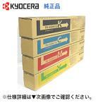 (新品・4色セット)京セラミタ TK-8326K(S),C(S),M(S),Y(S) (黒・青・赤・黄) 小容量・純正トナー(TASKalfa 2551ci 対応)