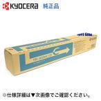 京セラミタ TK-8326C (S) シアン 小容量・純正トナー(TASKalfa 2551ci 対応)