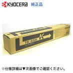 京セラミタ TK-8326K ブラック 純正トナー(TASKalfa 2551ci 対応)