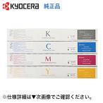 【4色セット】京セラミタ TK-8336K, C/M/Y 大容量 純正トナー・新品(カラーA3複合機・コピー機 TASKalfa 2552ci, 3252ci 対応)