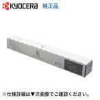 京セラミタ TK-8336K ブラック 大容量 純正トナー・新品(カラーA3複合機・コピー機 TASKalfa 2552ci, 3252ci 対応)