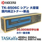 京セラミタ TK-8506C シアン 大容量 国内純正トナー (カラー複合機 TASKalfa 4550ci, 5550ci, 4551ci, 5551ci  対応)