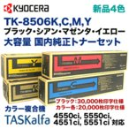 (4色セット)京セラミタ TK-8506K,C,M,Y (黒・青・赤・黄) 国内純正トナー (カラー複合機 TASKalfa 4550ci, 5550ci, 4551ci, 5551ci 対応)