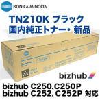 コニカミノルタ TN210K ブラック 国内純正トナー (bizhub C250/C250P/C252/C252P 対応)