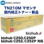 コニカミノルタ TN210M マゼンタ 国内純正トナー (bizhub C250/C250P/C252/C252P 対応)