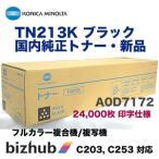 コニカミノルタ TN213K ブラック 国内純正トナー・新品 (カラー複合機/複写機 bizhub C203, bizhub C253 対応) A0D7172