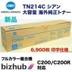 コニカミノルタ bizhub C200 / C200R対応 TN214C シアン 大容量 海外純正トナー