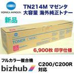 コニカミノルタ bizhub C200 / C200R対応 TN214M マゼンタ 大容量 海外純正トナー