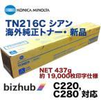 コニカミノルタ TN216C シアン 海外純正トナー・新品(フルカラー複合機 bizhub C220 , C280 対応)