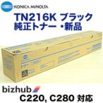 コニカミノルタ bizhub C220 , C280 対応 TN216K ブラック 国内純正トナー・新品
