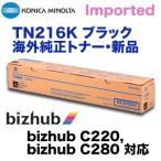 コニカミノルタ TN216K ブラック 海外純正トナー・新品(フルカラー複合機 bizhub C220 , C280 対応)