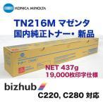 コニカミノルタ bizhub C220 , C280 対応 TN216M マゼンタ 国内純正トナー