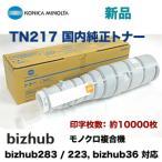 【アウトレット特価】コニカミノルタ TN217 国内純正トナー・新品 (モノクロ複合機 bizhub 283, bizhub 223, bizhub 36 対応)