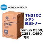 コニカミノルタ TN310C シアン 海外純正トナー (bizhub C350, C351, C450対応)