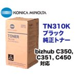 コニカミノルタ TN310K ブラック 海外純正トナー (bizhub C350, C351, C450対応)