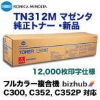 コニカミノルタ TN312M マゼンタ 純正トナー (フルカラー複合機 bizhub C300, C352, C352P 対応)