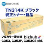コニカミノルタ TN314K ブラック 純正トナー (フルカラー複合機 bizhub C353 / C353P / C353CS 対応)