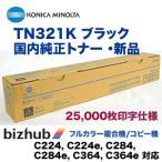 コニカミノルタ TN321K ブラック 国内純正トナー 新品(フルカラー複合機 bizhub C224, C284, C364 対応)