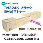 コニカミノルタ TN324K ブラック 海外純正トナー(カラー複合機 bizhub C258, C308, C368 対応)