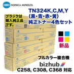 【4色セット】コニカミノルタ TN324K, C,M,Y(黒・青・赤・黄)純正トナー(カラー複合機 bizhub C258, C308, C368 対応)