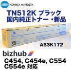 コニカミノルタ TN512K ブラック 純正トナー (フルカラー複合機 bizhub C454, C454e, C554, C554e 対応)