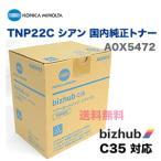 コニカミノルタ TNP22C シアン 純正トナー・新品(カラー複合機 bizhub C35 対応)