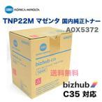 コニカミノルタ TNP22M マゼンタ 純正トナー・新品(カラー複合機 bizhub C35 対応)