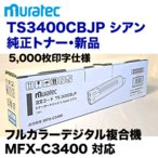 ムラテック TS3400CBJP シアン 大容量 国内純正トナー (カラー複合機 MFX-C3400 対応) (L-type)