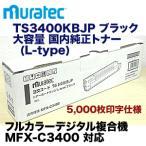 ムラテック TS3400KBJP ブラック 大容量 国内純正トナー (カラー複合機 MFX-C3400 対応) (L-type)