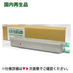 ムラテック TS3400M マゼンタ 大容量 リサイクルトナー (カラー複合機 MFX-C3400 対応) (L-type / B-JP)