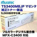 ムラテック TS3400MBJP マゼンタ 大容量 国内純正トナー (カラー複合機 MFX-C3400 対応) (L-type)