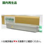 ムラテック TS3400Y イエロー 大容量 リサイクルトナー (カラー複合機 MFX-C3400 対応) (L-type / B-JP)
