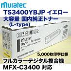 ムラテック TS3400YBJP イエロー 大容量 国内純正トナー (カラー複合機 MFX-C3400 対応) (L-type)