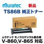 ムラテック TS 0865(TS86B) 国内純正トナー (コピー機/複合機 V-860, V-865 対応)