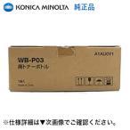 コニカミノルタ WB-P03 廃トナーボトル 国内純正品・新品(カラー複合機 bizhub C35, C25 対応)A1AU0Y1