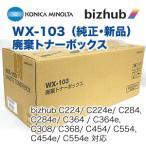 コニカミノルタ WX-103 廃棄トナーボックス 純正品(カラー複合機 bizhub C224/ C224e/ C284/ C284e/ C364 / C364e/ C308/ C368/ C454/ C554 対応)