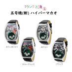 フランク三浦 五号機 ハイパーマカオ FM05K 腕時計
