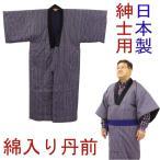 日本製 綿入れ丹前 帯付き 男性用 紺格子柄