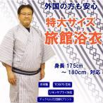 ryokan-yukata_yu-j01ll