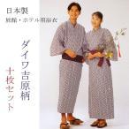 旅館・ホテル浴衣 日本製 ダイワ吉原柄 白地に紺 10枚セット