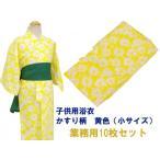ショッピング浴衣 旅館・ホテル浴衣 日本製 子供用 黄しぼり柄 小サイズ 10枚セット