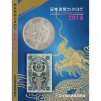日本貨幣カタログ 2018年版 最新版