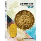 日本貨幣カタログ 2017年版 最新刊